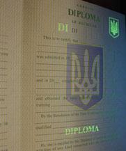 Диплом - специальные знаки в УФ (Первомайск)